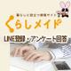 【7月開催】LINE@のお友達になってアンケートに回答!/モニター・サンプル企画