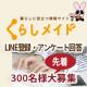 【5月開催】LINE@のお友達になってアンケートに回答!/モニター・サンプル企画