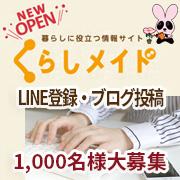 「【2月開催】LINE@のお友達になってブログ投稿!」の画像、DCMホールディングス株式会社のモニター・サンプル企画