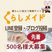 「【3月開催】LINE@のお友達になってブログ投稿!」の画像、DCMホールディングス株式会社のモニター・サンプル企画