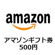 DCMホールディングス株式会社の取り扱い商品「Amazonギフト券500円分」の画像