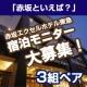 イベント「赤坂エクセルホテル東急宿泊モニター大募集!」の画像
