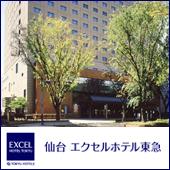 仙台エクセルホテル東急