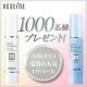 イベント「1000名様プレゼント!ベストコスメ受賞の人気UVベースで理想のキレイ肌へ」の画像