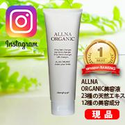 「【100名】ALLNA ORGANICクレンジングジェル★Instagram★」の画像、鶴西株式会社のモニター・サンプル企画