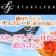 イベント「機内サービス「チョコレート」を10名様に!スターフライヤーHPに遊びに行こう」の画像