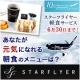 スターフライヤー軽食サービス・6月30日まで!オリジナルタンブラープレゼント♪/モニター・サンプル企画