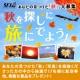 イベント「あなたが見つけた「秋の風景」写真コンテスト!」の画像