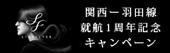 関西-羽田線 就航1周年記念キャンペーン開催中!