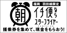 東京⇔福岡 朝イチ便ならスターフライヤー キャンペーン