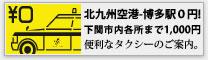 嬉しいタクシー送迎サービス「ゼロタク」&「センタク」サイト