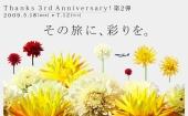 就航3周年記念サイト