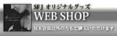 SFJオリジナルグッズWEB SHOP