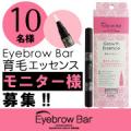 『Eyebrow Bar 育毛エッセンス』のモニター ブロガー様10名募集!!!/モニター・サンプル企画