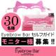 イベント「『Eyebrow Bar セルフガイド』のモニター ブロガー様30名募集!!!」の画像