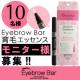 イベント「『Eyebrow Bar 育毛エッセンス』のモニター ブロガー様10名募集!!!」の画像