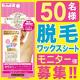 イベント「「セシール脱毛ワックスシート」モニターブロガー様50名募集!!」の画像