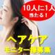 イベント「【高確率】10人に1人に現品当たる!うる艶髪★-5才髪★カラートリートメントモニター!」の画像