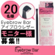 イベント「『Eyebrow Bar アイブロウ レザー』のモニターブロガー様20名募集!」の画像