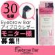 イベント「『Eyebrow Bar アイブロウ レザー』のモニターブロガー様30名募集!」の画像