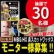 イベント「「MBG 鼻スカットワックス」モニターブロガー様30名募集!!」の画像