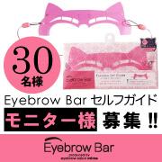 『Eyebrow Bar セルフガイド』のモニター ブロガー様30名募集!!!