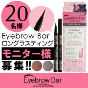 「『Eyebrow Bar ロングラスティング』のモニターブロガー様20名募集!」の画像、株式会社三宝のモニター・サンプル企画
