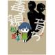 イベント「【扶桑社】「毒親育ち」 松本耳子・著 」の画像
