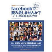 【nomitomo公式ガイド】facebookで飲み会しませんか?