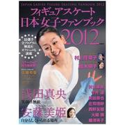 フィギュアスケート 日本女子ファンブック2012