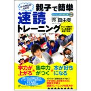 【扶桑社】『小・中学生のための 親子で簡単速読トレーニング』 呉 真由美 著
