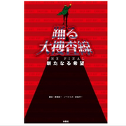 【扶桑社】『踊る大捜査線 THE FINAL 新たなる希望』