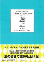 【扶桑社】運命宮が幸運を呼ぶ「運命日」占い2012 固定宮 橘さくら著