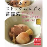 【別冊エッセBASIC】つくりおき ストックおかずと常備菜