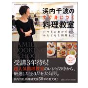 【扶桑社MOOK】浜内千波のすぐ身につく料理教室