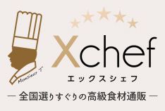 Xchef(エックスシェフ)