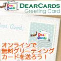 グリーティングカード 無料 広告なし
