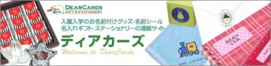 名前 ネーム 入園 入学準備 アイロン オリジナル ディズニー 通販 防水
