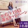 【BABARA】海外セレブ・芸能人が多数愛用!3名様モニター募集♡/モニター・サンプル企画