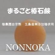 """日本で唯一椿農園製造""""まるごと椿石鹸""""フェイスブックで【いいね!】 待ってます!"""
