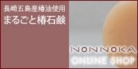 のんのか まるごと椿石鹸オンラインショップ