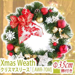 ご購入はこちらから青山ガーデン「飾り付きクリスマスリース(直径35cm)」