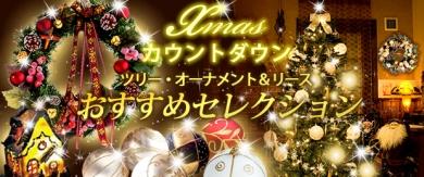 楽天市場【青山ガーデン】クリスマス特集