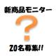 イベント「【顔出しOKの方】新商品先行モニター募集!!【現品】」の画像