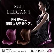 「【Style】癒しの姿勢ケアが気になる方必見!スタイルエレガント【現品】」の画像、MTG ONLINESHOPのモニター・サンプル企画