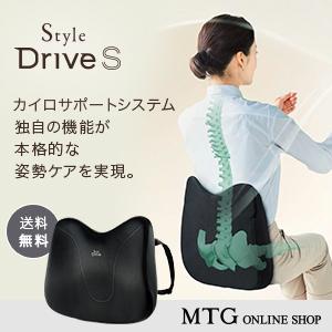 Style Drive S(スタイルドライブエス)