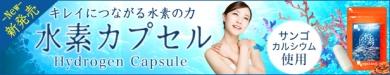 【サプリ専門店オーガランド】水素カプセル