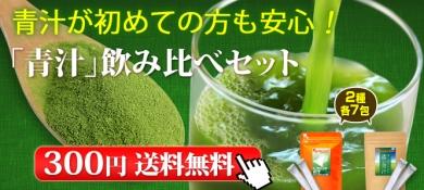 初回限定★飲み比べ青汁300円