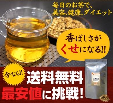 国産ごぼう茶100%