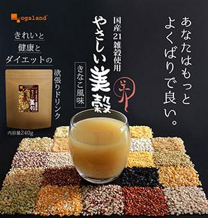 国産21雑穀使用、きな粉味(きなこ)ダイエットドリンク!